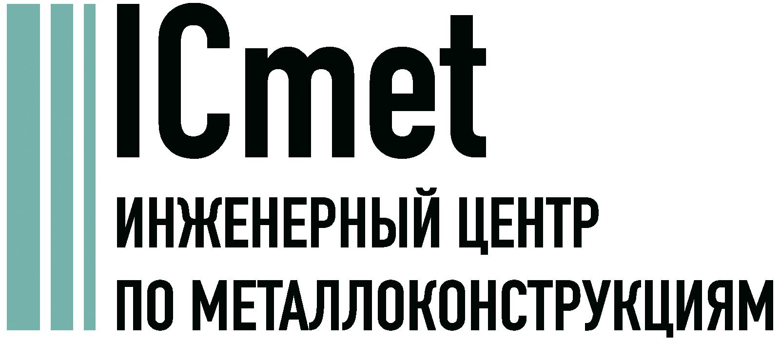Проектирование металлоконструкций Новосибирск